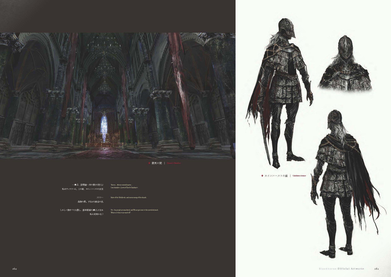 bloodborne-artwork-2
